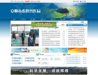 xmj.anshun.gov.cn screenshot