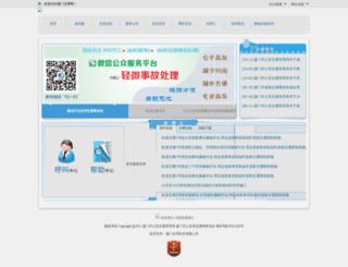 xmjj.gov.cn screenshot