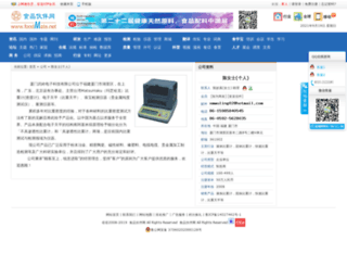 xmwuling02.foodmate.net screenshot