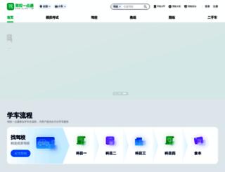 xn.jxedt.com screenshot