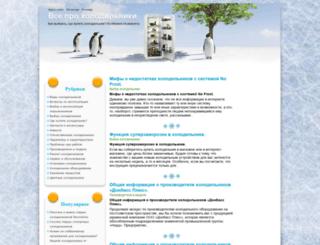 xolodina.ru screenshot