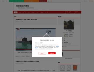 xrqzxf15006017.blog.163.com screenshot