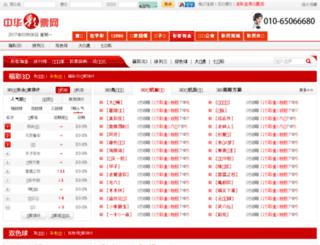 xs.china-lottery.net screenshot