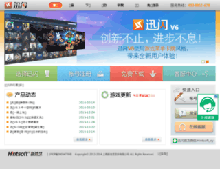 xs.hintsoft.com.cn screenshot