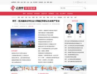 xsbn.yunnan.cn screenshot