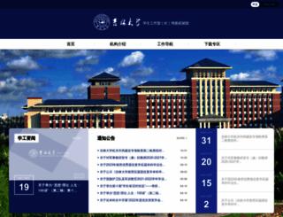 xsc.jlu.edu.cn screenshot