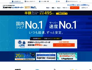 xserver.ne.jp screenshot