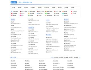 xshan.com screenshot