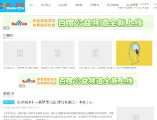 xsun.cn screenshot