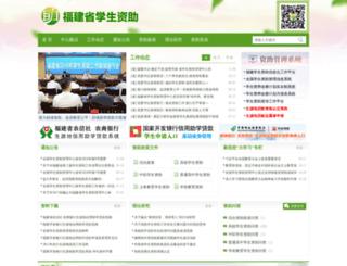 xszz.fjedu.gov.cn screenshot