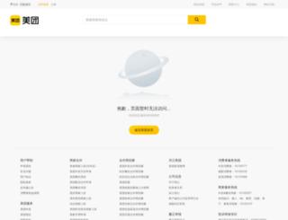 xt.meituan.com screenshot