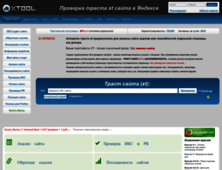 xtool.ru screenshot