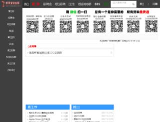 xuanjianghui.com.cn screenshot