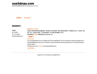xue3dmax.com screenshot