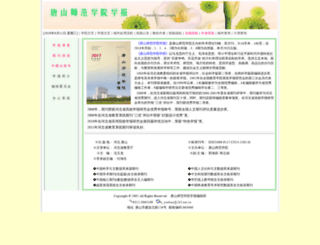 xuebao.tstc.edu.cn screenshot