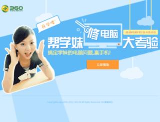 xuemei.sinaapp.com screenshot