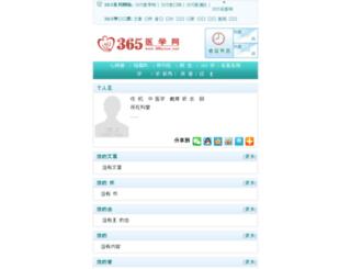 xueshuan.365heart.com screenshot