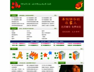 xuexibbs.com screenshot