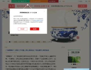 xueyongblog.blog.163.com screenshot