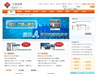 xun2.com screenshot