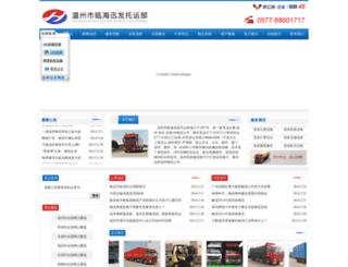 xunfa56.com screenshot