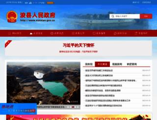 xunxian.gov.cn screenshot