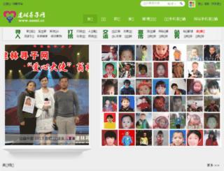 xunzi.cc screenshot