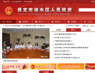 xushui.gov.cn screenshot
