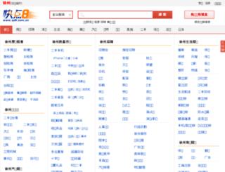 xuzhou.qd8.com.cn screenshot