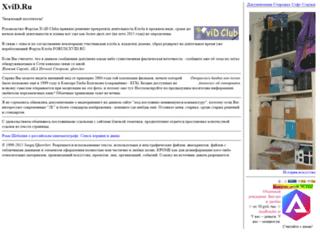 xvid.ru screenshot