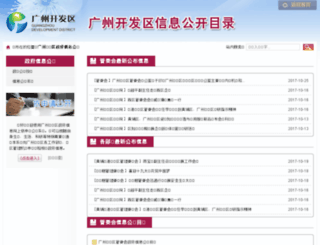xxgk.gdd.gov.cn screenshot