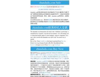 xxgzs.zhandada.com screenshot