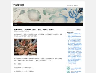 xycui.wordpress.com screenshot