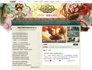 xyol.17173.com screenshot