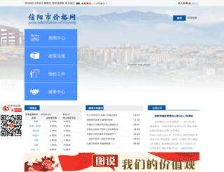 xywjj.gov.cn screenshot