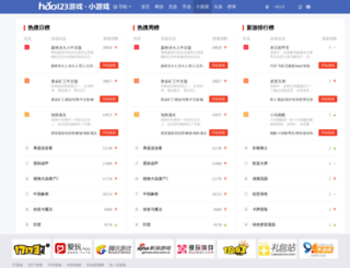 xyx.hao123.com screenshot