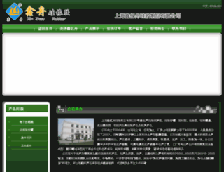 xzco.com.cn screenshot