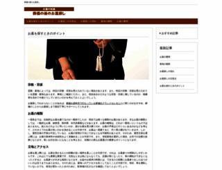 y-marche.jp screenshot