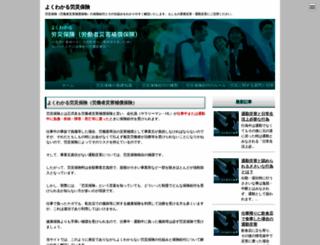 y-rousai.net screenshot
