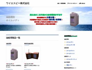 y-s-p.jp screenshot
