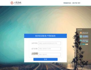 y.ebao51.cn screenshot