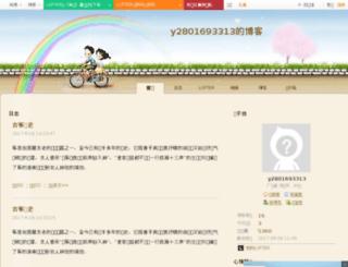 y2801693313.blog.163.com screenshot
