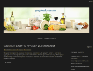 ya-gotovlusam.ru screenshot