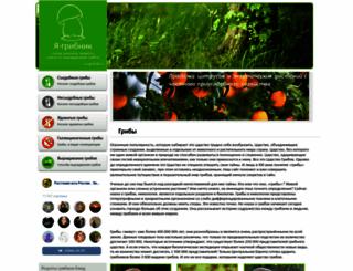 ya-gribnik.ru screenshot