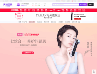 ya-man.tmall.hk screenshot
