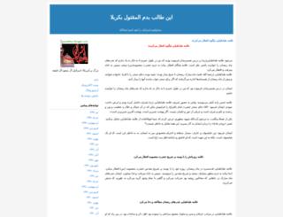 yaabbas.blogfa.com screenshot