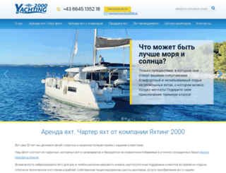 yachting2000.ru screenshot