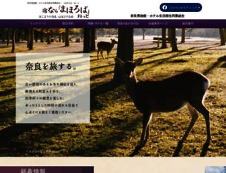 yado-nara.gr.jp screenshot