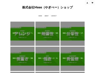 yagijimpei.thebase.in screenshot