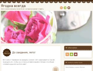 yagodka14.ru screenshot